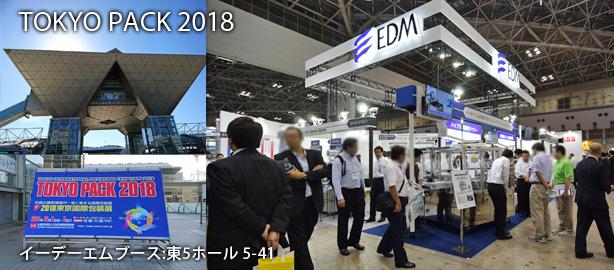 TOKYO PACK2018 出展レポートトップ画像